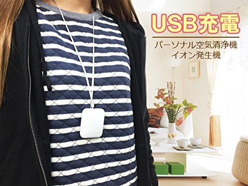 エアーマスク USB充電ポータブル空気清浄機Ⅱ 充電式 マイ...
