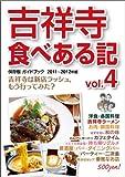 吉祥寺食べある記Vol.4(食べある記シリーズ)