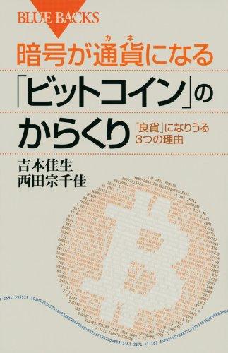 暗号が通貨になる「ビットコイン」のからくり (ブルーバックス)
