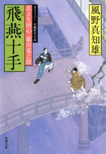 飛燕十手―若さま同心徳川竜之助 (双葉文庫)