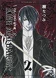 ヴァムピール特別編 KING AND BARON+(2) (アフタヌーンKC)