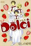 Dolci 1 (コミックアヴァルス)