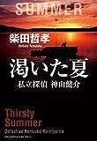 渇いた夏 私立探偵 神山健介 (祥伝社文庫)