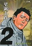 望郷太郎 コミック 1-2巻セット
