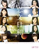 恋文日和 Blu-ray BOX (初回限定生産豪華版)