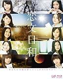 恋文日和 Blu-ray BOX 通常版[Blu-ray/ブルーレイ]