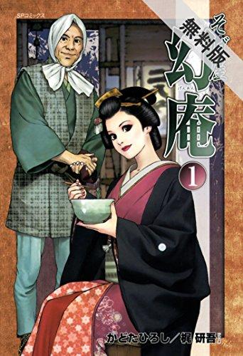 そば屋幻庵 1巻【期間限定 無料お試し版】