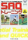 SAQトレーニング―スポーツ・パフォーマンスが劇的に向上する (BBMDVDブック)