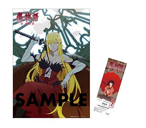 【Amazon.co.jp限定】傷物語<III冷血篇>B2布ポスター付通常前売券 [DVD]