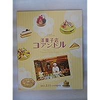 2011年非売品プレスシート 洋菓子店コアンドル A4変形・4つ折りタイプ 江口洋介 蒼井優 加賀まりこ