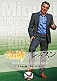 奇跡のレッスン~世界の最強コーチと子どもたち~ サッカー編 ミゲル・ロドリゴ[DVD]