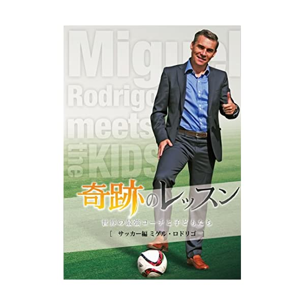 奇跡のレッスン~世界の最強コーチと子どもたち~ ...の商品画像