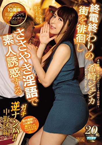 And wandering the streets at the end of last, whispering lewd language amateur temptation to just pick up deserialization!!Nakano-Ku, ed., idea Pocket [DVD]