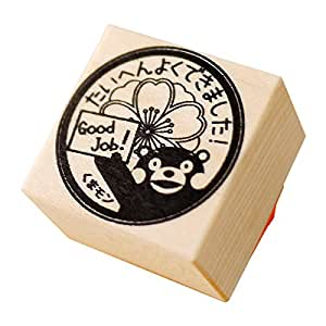 くまモン の スタンプ / 大変 よく出来ました / はんこ ゴム印 / ゆるキャラ グランプリ 2011 1位獲得 熊本 県 の キャラクター / くまもん グッズ 通販