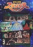 亜空大作戦スラングル Vol.9[DVD]