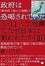 政府は「東京直下型人工地震」で恐喝されていた 3・11人工地震でなぜ日本は狙われたか[III] 福島原発の地下施設で核兵器が製造されていた(超☆はらはら)