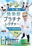 Dr.岡の感染症プラチナレクチャー 市中感染症編(下巻)/ケアネットDVD