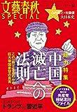 文藝春秋SPECIAL 2016年夏号[雑誌]