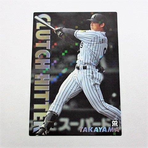 2017カルビープロ野球カード第1弾■CL-10/高山俊/阪神■スペシャルボックス限定カード/クラッチヒッターカード