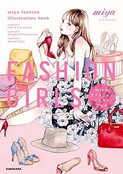 [Artbook] FASHION GIRLS miyaファッションイラストブック
