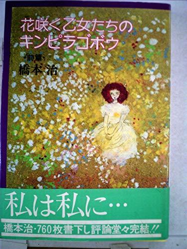 花咲く乙女たちのキンピラゴボウ〈前篇〉 (1981年)