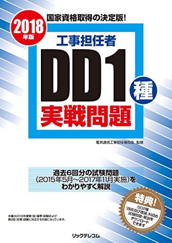 工事担任者2018年版DD1種実戦問題