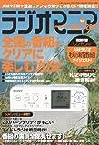 ラジオマニア2011-2012 (三才ムック vol.441)