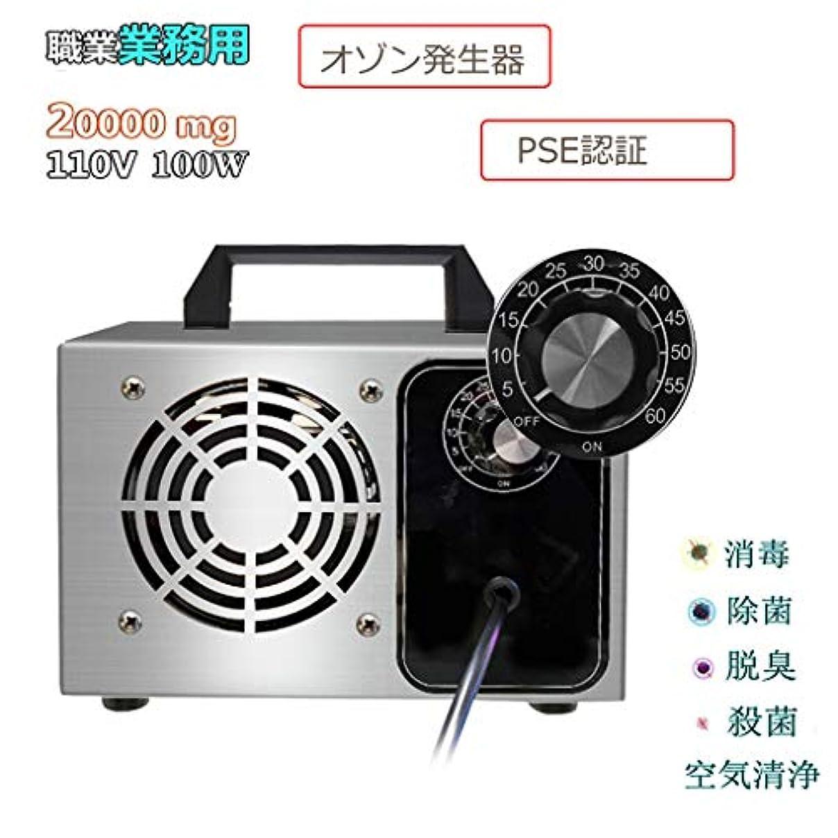 合図地区地質学オゾン発生器、オゾン生成:20000mg / H、日本で110Vの電圧に適しています,家庭用 脱臭器、超静音、工業·車·部屋·ホテル·農場用の滅菌装置、 110V【日本仕様 】PSE認証済
