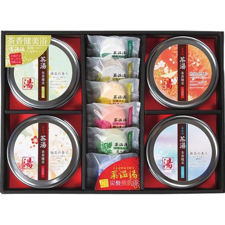 儀式レタッチとまり木敬老の日 贈り物 薬温湯 茶湯ギフトセット(SD)