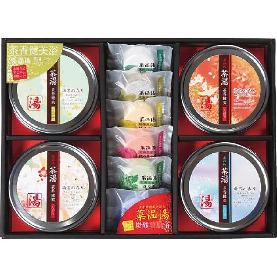 担当者締める失敬老の日 贈り物 薬温湯 茶湯ギフトセット(SD)