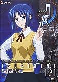 真月譚 月姫 3 [DVD]