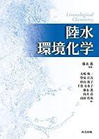 陸水環境化学