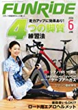 funride (ファンライド) 2014年 06月号 [雑誌]