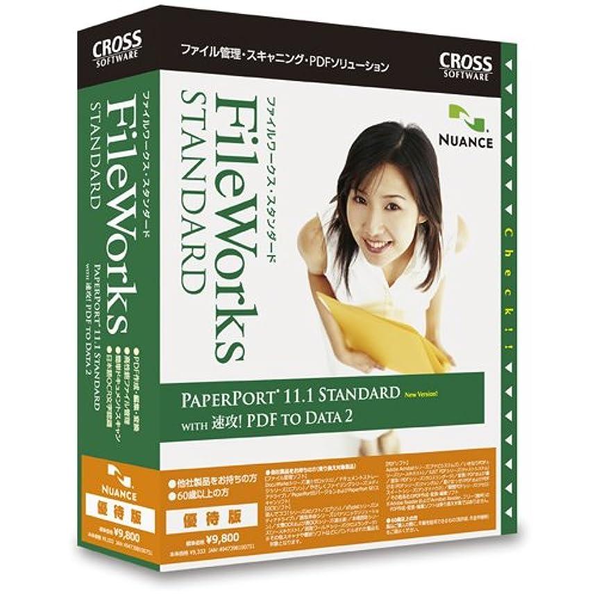 しがみつく散らす分析的FileWorks Standard (PaperPort 11.1 Standard) 優待版