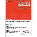 速読英単語 入門編 CD [改訂第2版]対応