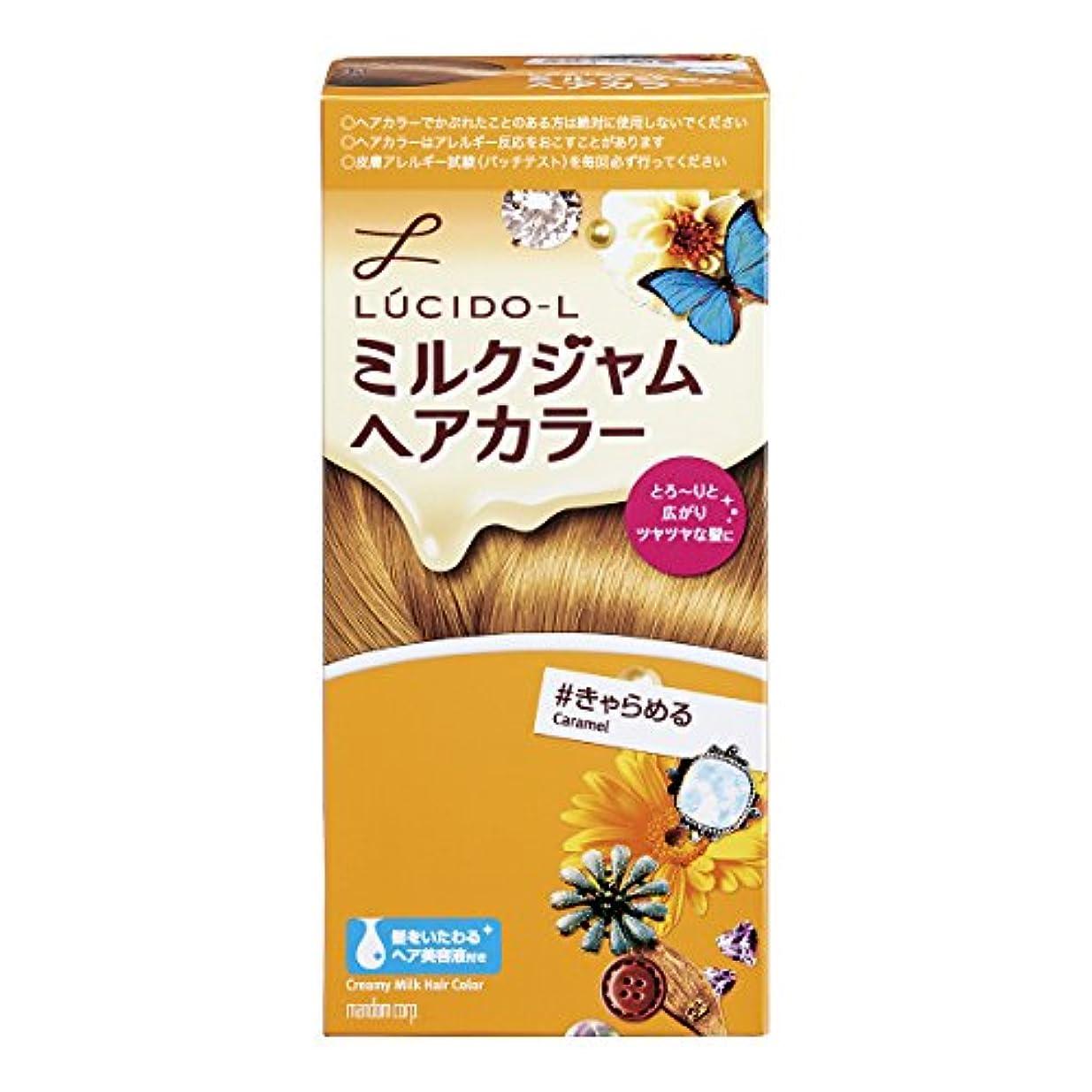 王位フレアビクターLUCIDO-L (ルシードエル) ミルクジャムヘアカラー #きゃらめる (医薬部外品) (1剤40g 2剤80mL TR5g)
