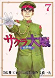 サクラ大戦 漫画版第二部(7) (KCデラックス)