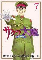 サクラ大戦 漫画版第二部 第07巻