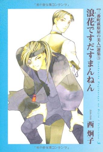 三番町萩原屋の美人 選集 (3) (ウィングス・コミックス文庫)の詳細を見る