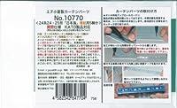 Nゲージ 10770 KATO日本海増結用カーテン (開閉)