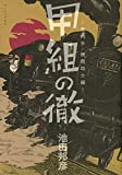 甲組の徹 庫内手・機関助士編 / 池田邦彦 のシリーズ情報を見る