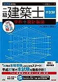 二級建築士 本試験TAC完全解説 学科+設計製図 2016年度 (TAC建築士シリーズ)
