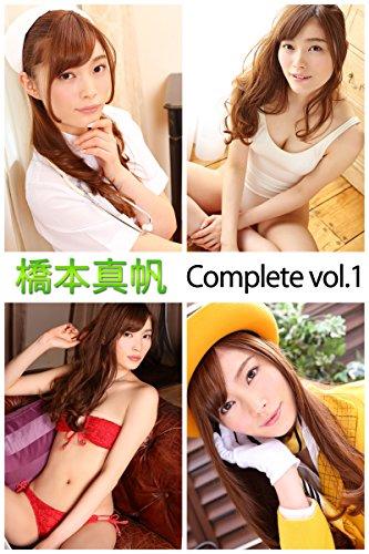 橋本真帆 Complete vol.1 必撮!・・・
