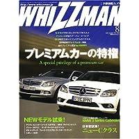 外車情報WHIZZMAN (ウィズマン) 2007年 08月号 [雑誌]
