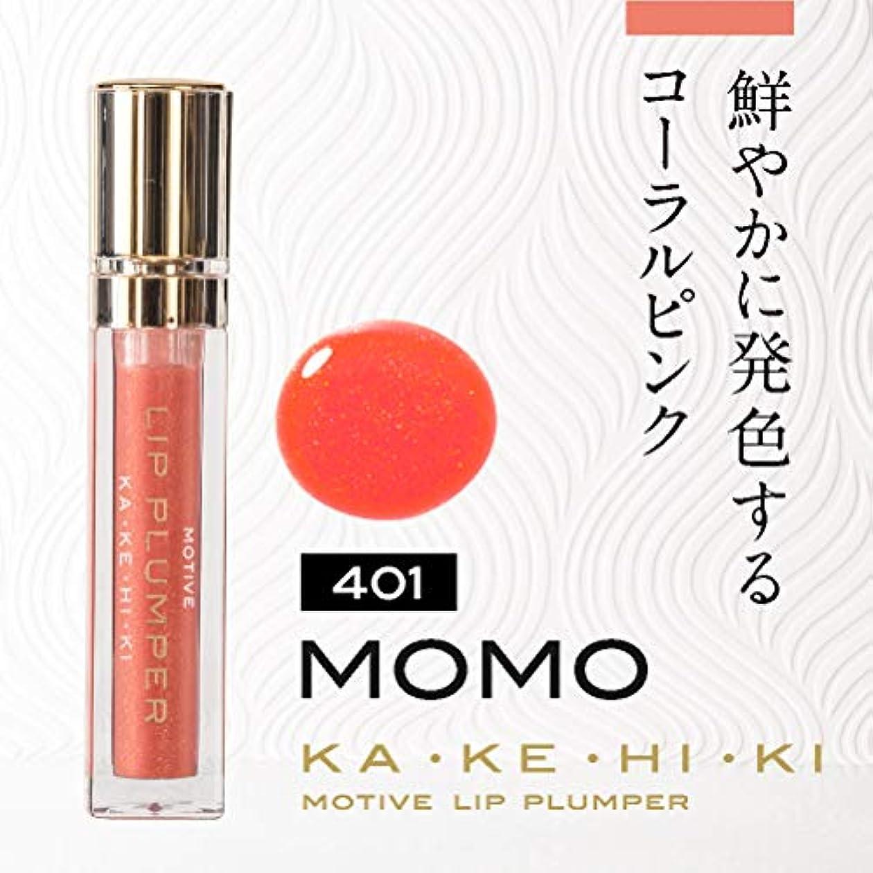 優勢飢えた地元KAKEHIKI モティブ リッププランパー (401 MOMO コーラルピンク)