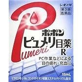 【第3類医薬品】ポポンピュメリ目薬R 15mL