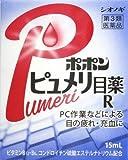 ポポンピュメリ目薬R 15mL
