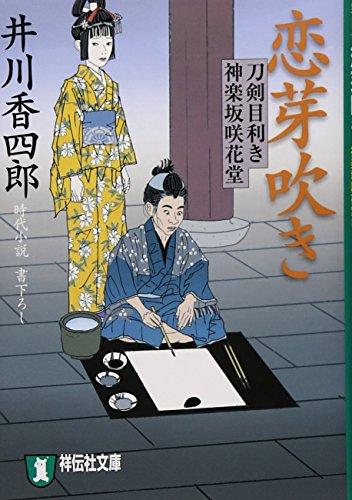 恋芽吹き―刀剣目利き神楽坂咲花堂 (祥伝社文庫)の詳細を見る