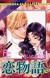 恋物語(8) (フラワーコミックス)
