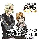 アクマに囁かれ魅了されるCD 「Dance with Devils -Twin Lead-」 Vol.2 ウリエ&メィジ CV.近藤 隆&CV.木村 昴